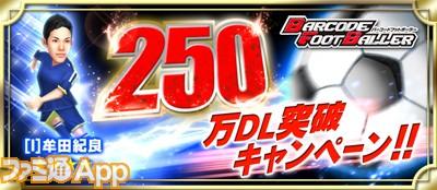 250m-DL_w742h323