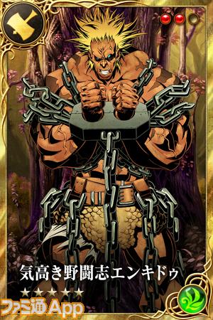 気高き野闘士エンキドゥ2