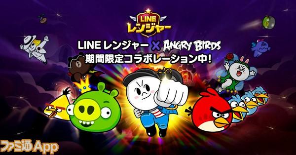 LINE-レンジャー