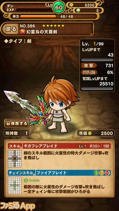 幻霊鳥の天覇剣