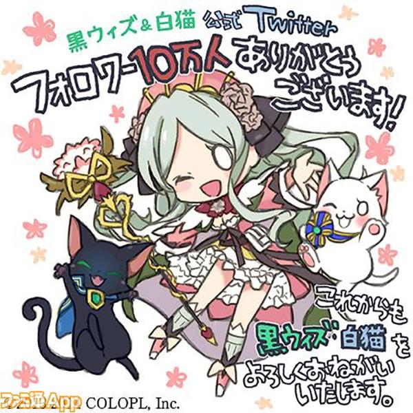 黒ウィズ白猫公式twitter10万フォロワー突破でアイテム配布