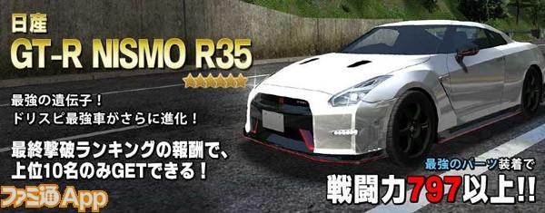 GT-R-NISMO-R35
