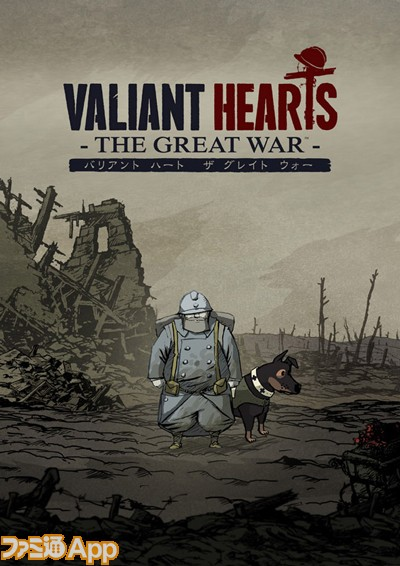 ValiantHeart_keyart_vertical_logo
