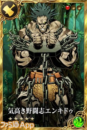 気高き野闘士エンキドゥ1