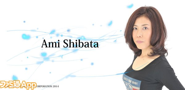ami_shibata