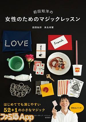 book_maeda-san