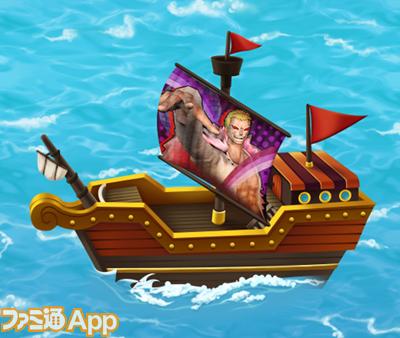 ドフラミンゴ船