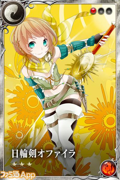 日輪剣オファイラ