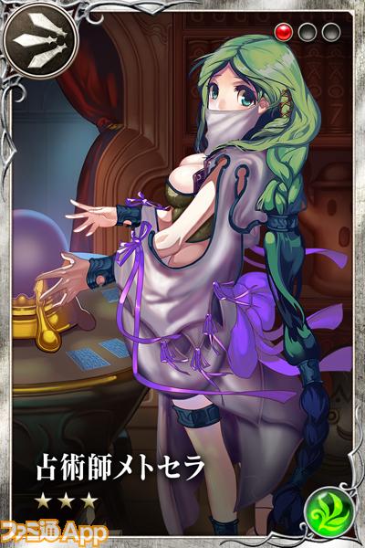 占術師メトセラ