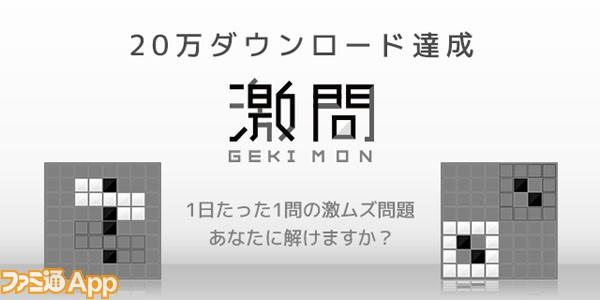 geki-01