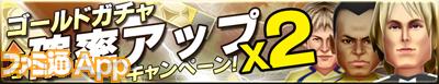 gold_gatcha_up_x2