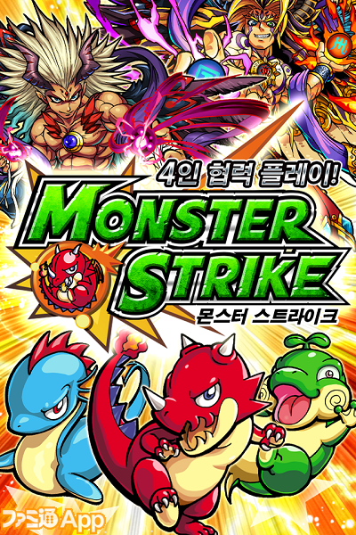 kr_monster-strike_1