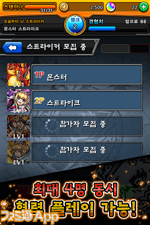 kr_monster-strike_3