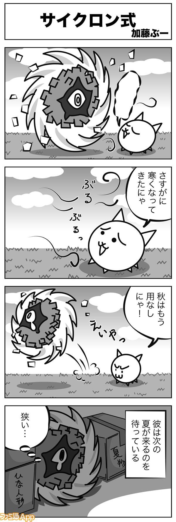 04kato-069