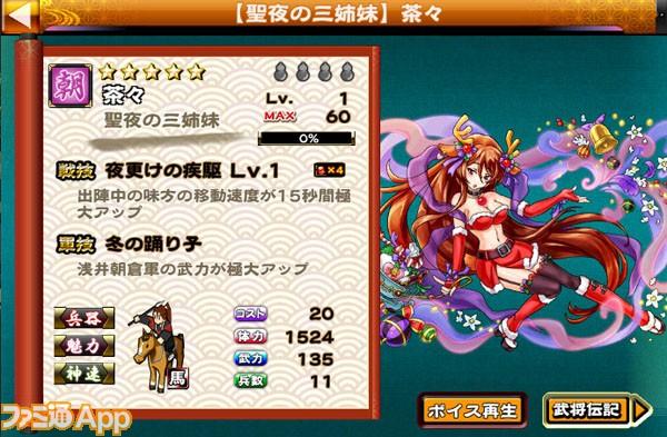 141218_sengokux_release_001