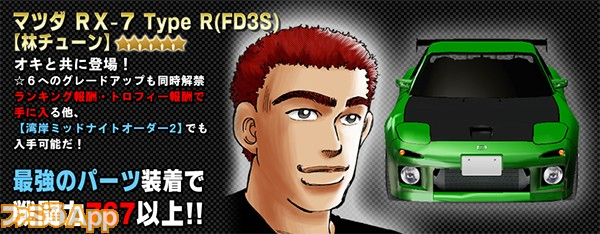 マツダ RX-7 Type R(FD3S)[林チューン]