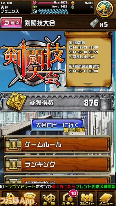 剣闘技大会TopCap