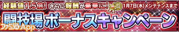 web・闘技場ボーナスキャンペーン3