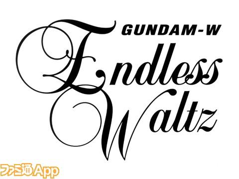 新機動戦記ガンダムW Endless Waltz_logo