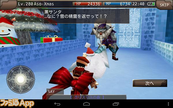 2.クリスマスイベント