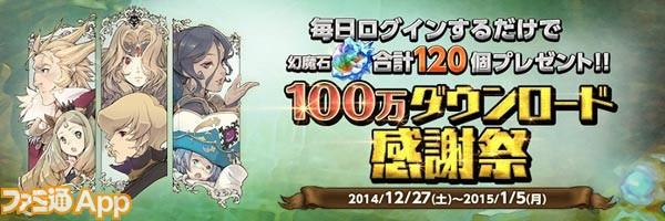 002_100万DL_info-header