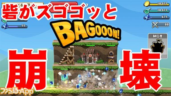 BAGOOON-14