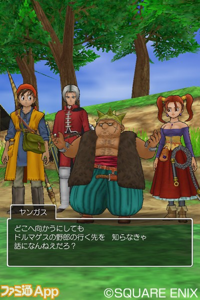 DQ8_event