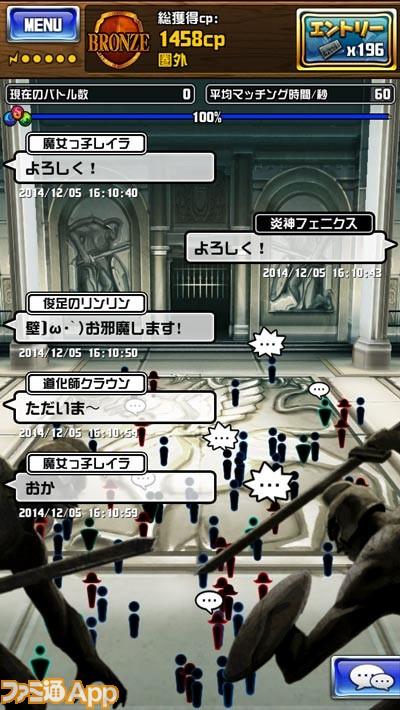 剣闘技大会バトルCap2