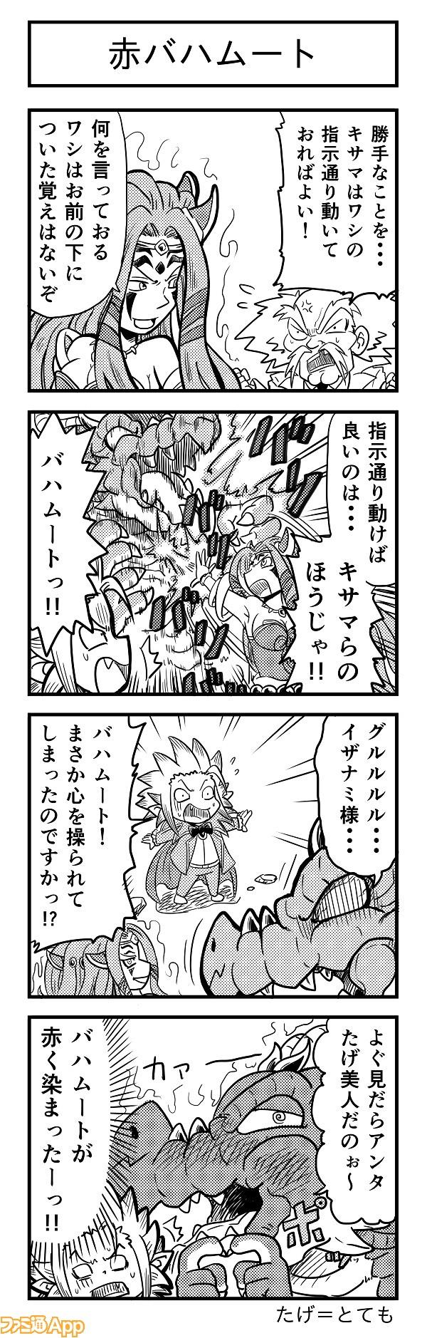 4koma279翻訳修正