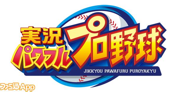 タイトルロゴ実況パワフルプロ野球