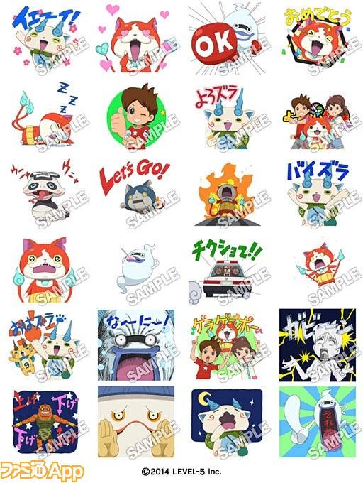 02_妖怪ウォッチ_LINEアニメ―ションスタンプ一覧