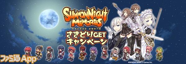 「サモンナイト メモリーズ」さきどりGETキャンペーン