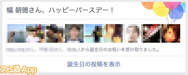 happybirthday_fb