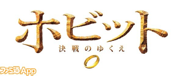 hobbit_logo
