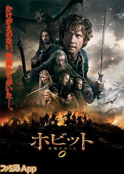 hobbit_poster01