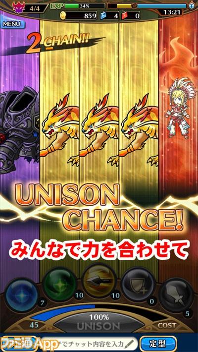 unison-12