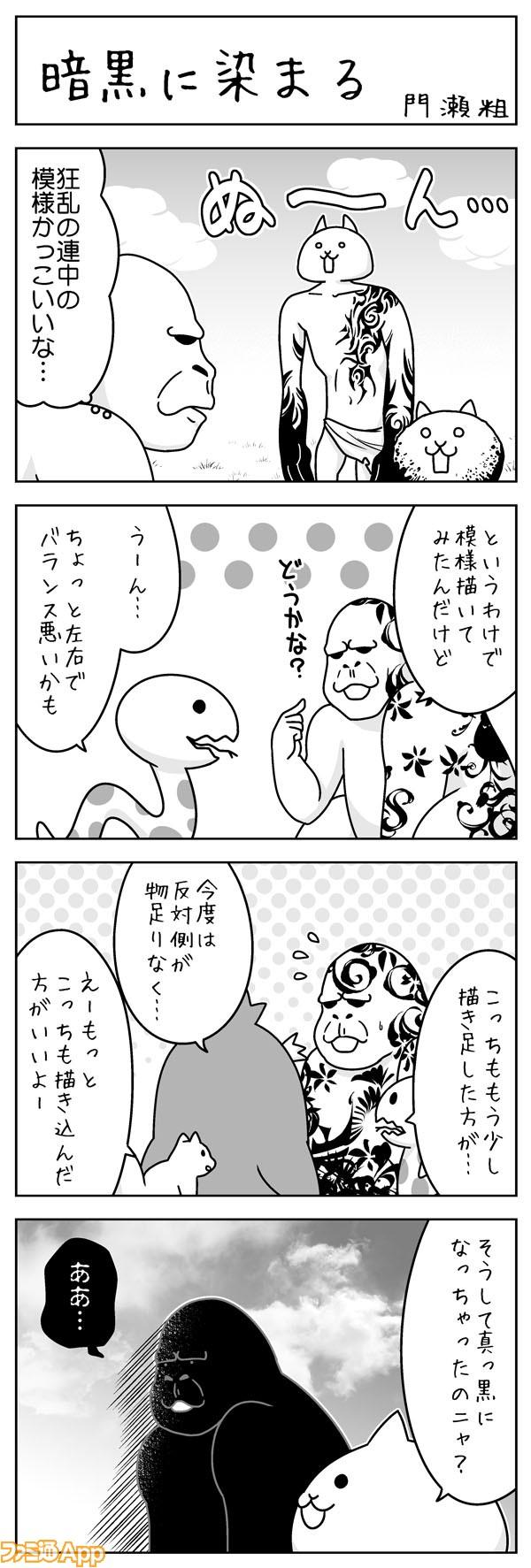02kado_073