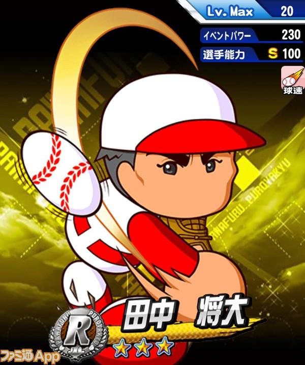 田中将大選手イベキャラ