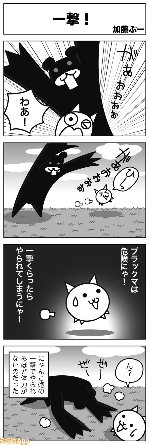 04kato_075
