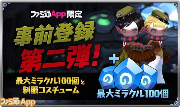 ファミ通App_第二弾_報酬_02r