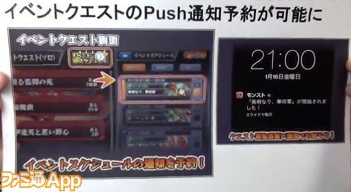 push通知
