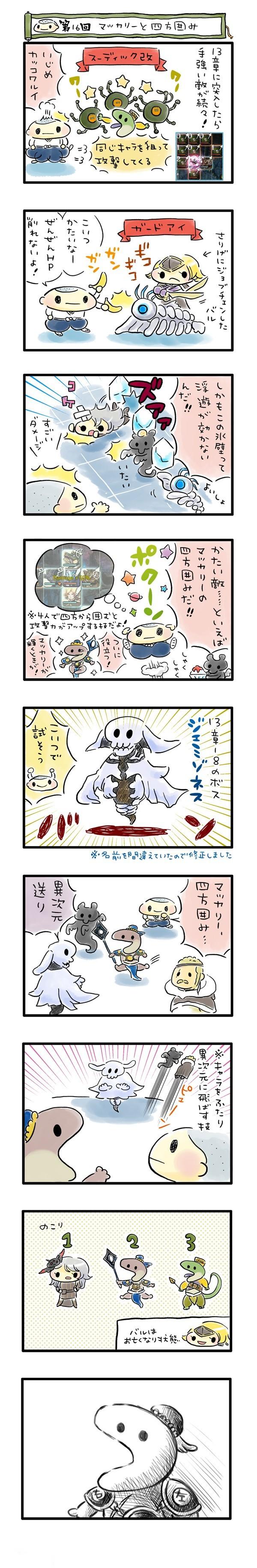 16_01kai
