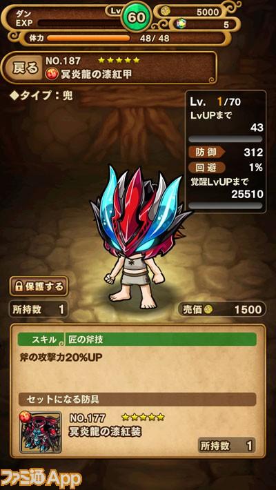 冥炎龍の漆紅甲