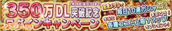 web・350万DL記念!!ログインキャンペーン