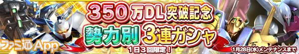 web・350万DL記念!勢力別3連ガシャ