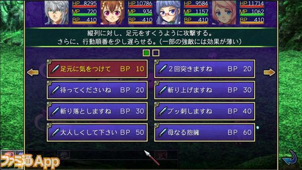 スキル選択画面