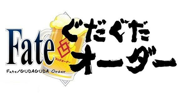 Fate_gudaguda_logo_RGBlite