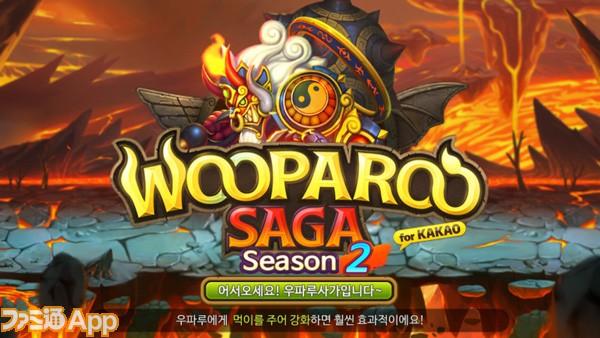 Wooparoo-Saga_Main-Image