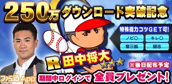 田中将大選手お知らせバナー