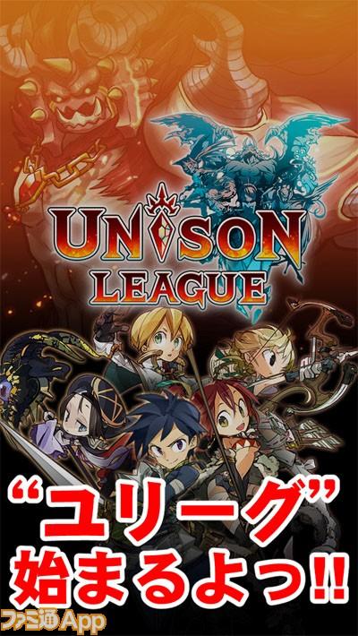 unison-01